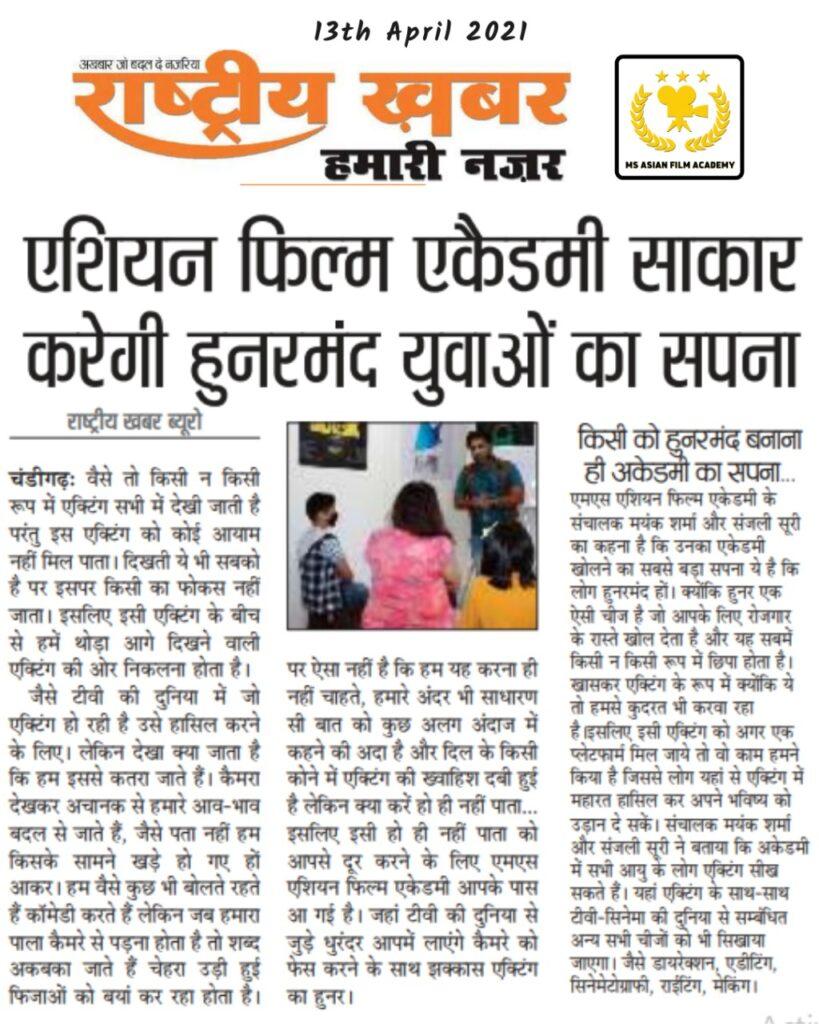 News Bulletin Acting Academy